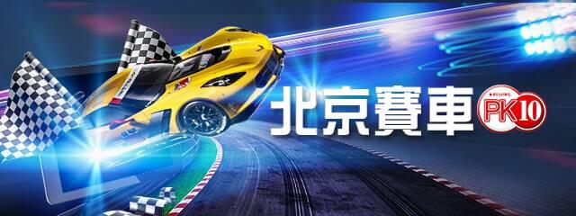 北京賽車預測程式