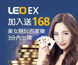 LEO娛樂只要加入免儲值贈128體驗試玩金