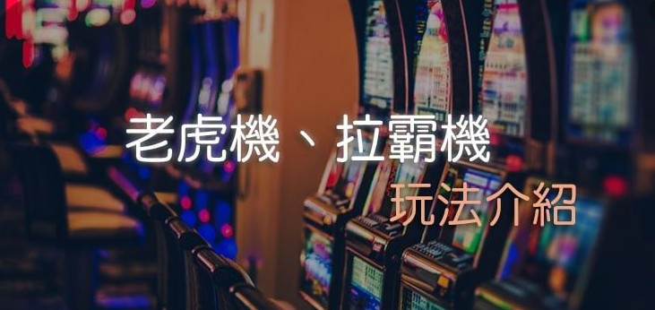 老虎機、拉霸機怎麼玩才能贏錢
