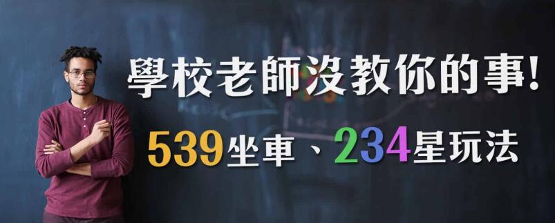 539必勝玩法