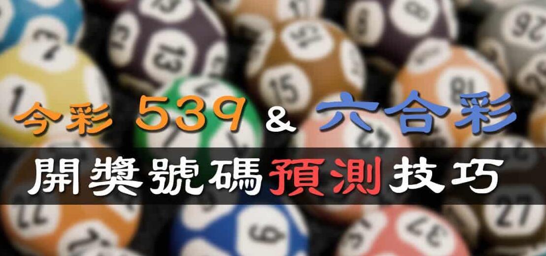 539必勝預測方式