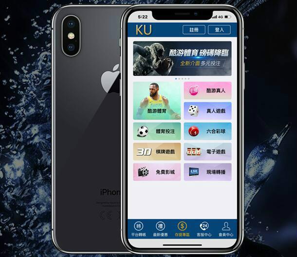 ku線上app娛樂城