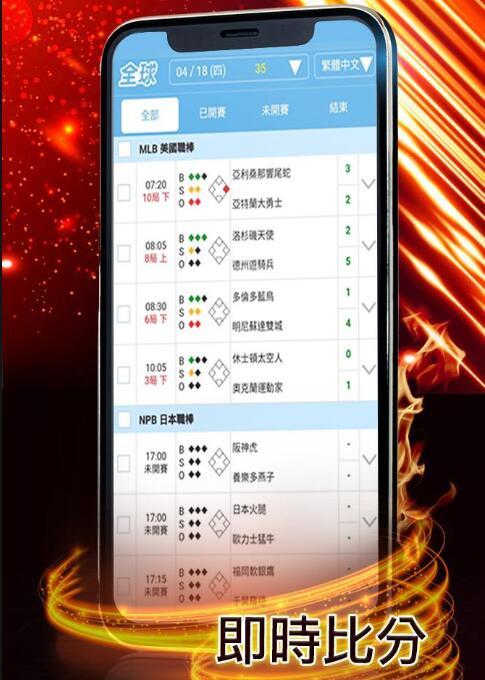 app娛樂城即時比分