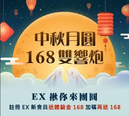 九州EX註冊送體驗金